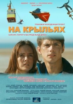 На крыльях - фото из сериала.