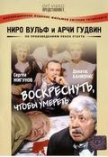 Ниро Вульф и Арчи Гудвин. Воскреснуть, чтобы умереть - фото из фильма.