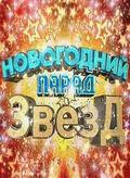 Новогодний парад звезд 2010 - фото из фильма.